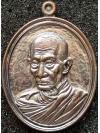 เหรียญรูปเหมือน หลวงพ่อรวย วัดตะโก แจกกฐิน ปี๒๕๕๘
