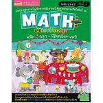 Math Plus เลขคณิตคิดสนุก ระดับป.1-ป.2 (เล่ม1-2)