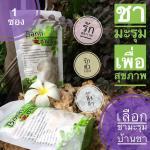 Bann cha ชามะรุม บ้านชา ชาเพื่อสุขภาพ ลดน้ำหนัก จากมะรุมธรรมชาติแท้ ส่งฟรี ซื้อ 1 ถุง ราคา 220 บาท