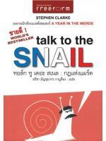 TALK TO THE SNAIL ทอล์ก ทู เดอะ สเนล