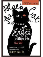 แมวผี : รวมเรื่องสั้นเอ็ดการ์ อัลลัน โป