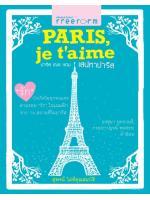 Paris, je t'aime เสน่หาปารีส