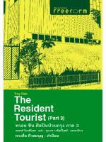 The Resident Tourist ทรอย ชิน ศิลปินป่วนกรุง 3
