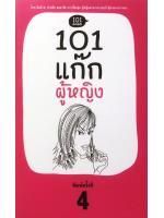 101 แก๊กผู้หญิง