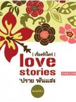 เรื่องรักใคร่