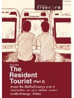 The Resident Tourist ทรอย ชิน ศิลปินป่วนกรุง 2