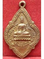 เหรียญพระประธานวัดโพธิสัมพันธ์ ชลบุรี ปี๒๕๐๕..ลป.ทิม อิสริโก ร่วมปลุกเสก