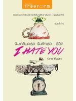 I Hate You ฉันเกลียดเธอ ฉันรักเธอชีวิต | ปกอ่อน