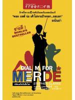 Dial M for Merde รหัสแมร์ดบันลือโลก