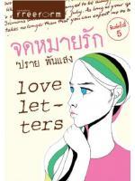 Love letters จดหมายรัก