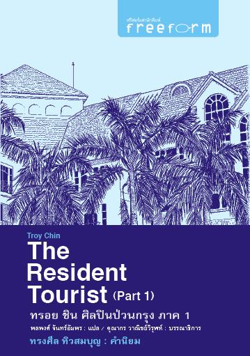 The Resident Tourist ทรอย ชิน ศิลปินป่วนกรุง 1