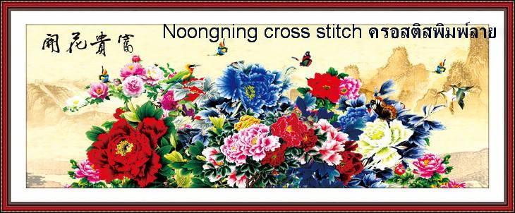 ดอกไม้+ผีเสื้อ ชุดปักครอสติช พิมพ์ลาย งานฝีมือ