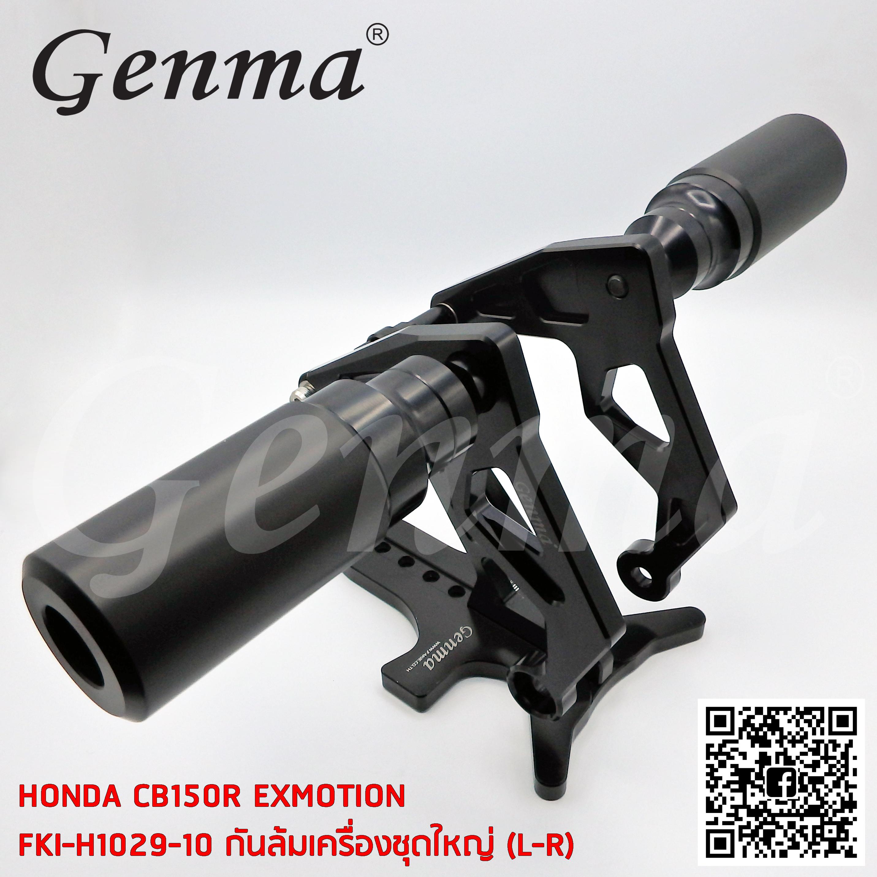 กันล้มเครืองชุดใหญ่ CB 150R EXMOTION GENMA ราคา2200