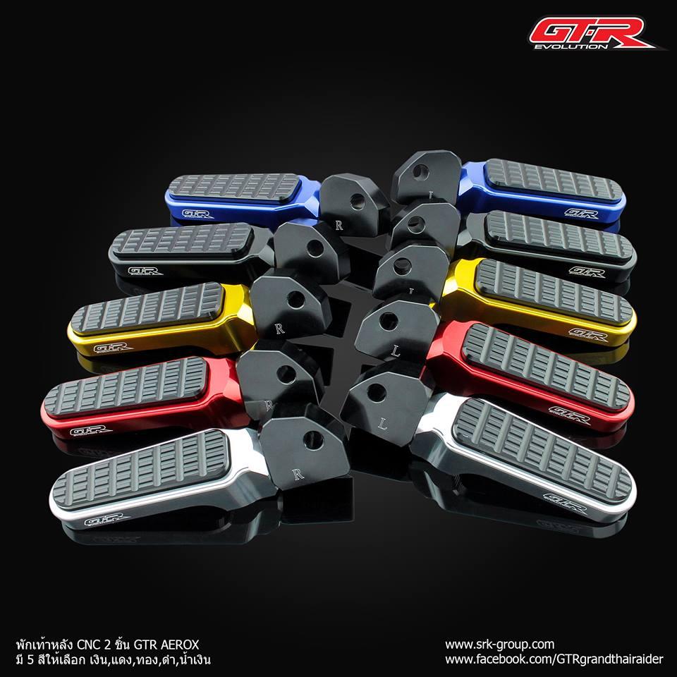 พักเท้าหลัง CNC 2 ชิ้น GTR AEROX