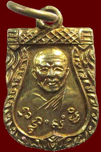เหรียญรุ่น ๘ พิมพ์เสมาเล็ก ท่านพ่อสุ่น ธมฺมสุวณฺโณ วัดปากน้ำแหลมสิงห์ จ.จันทบุรี ปี๒๔๘๐