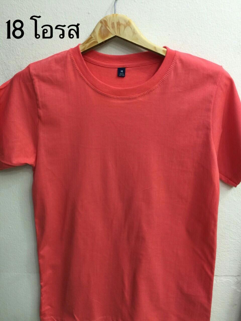เสื้อ Cotton สีโอรส ไซส์ S,M,L
