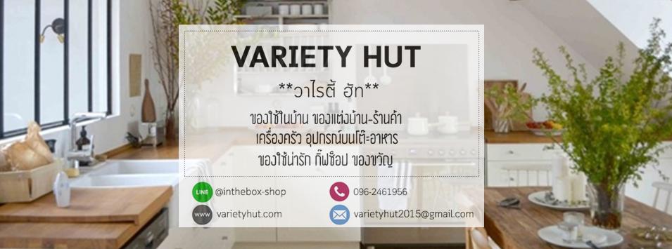 VarietyHut ร้านขายของใช้-ของแต่งบ้านออนไลน์ ของแต่งบ้านสไตล์ญี่ปุ่น ของแต่งบ้านแนวZakka ของใช้ในบ้าน เครื่องครัวเกาหลี เครื่องครัวญี่ปุ่น อุปกรณ์บนโต๊ะอาหาร สินค้าไอเดีย ของใช้น่ารัก ของขวัญ กิ๊ฟช็อป