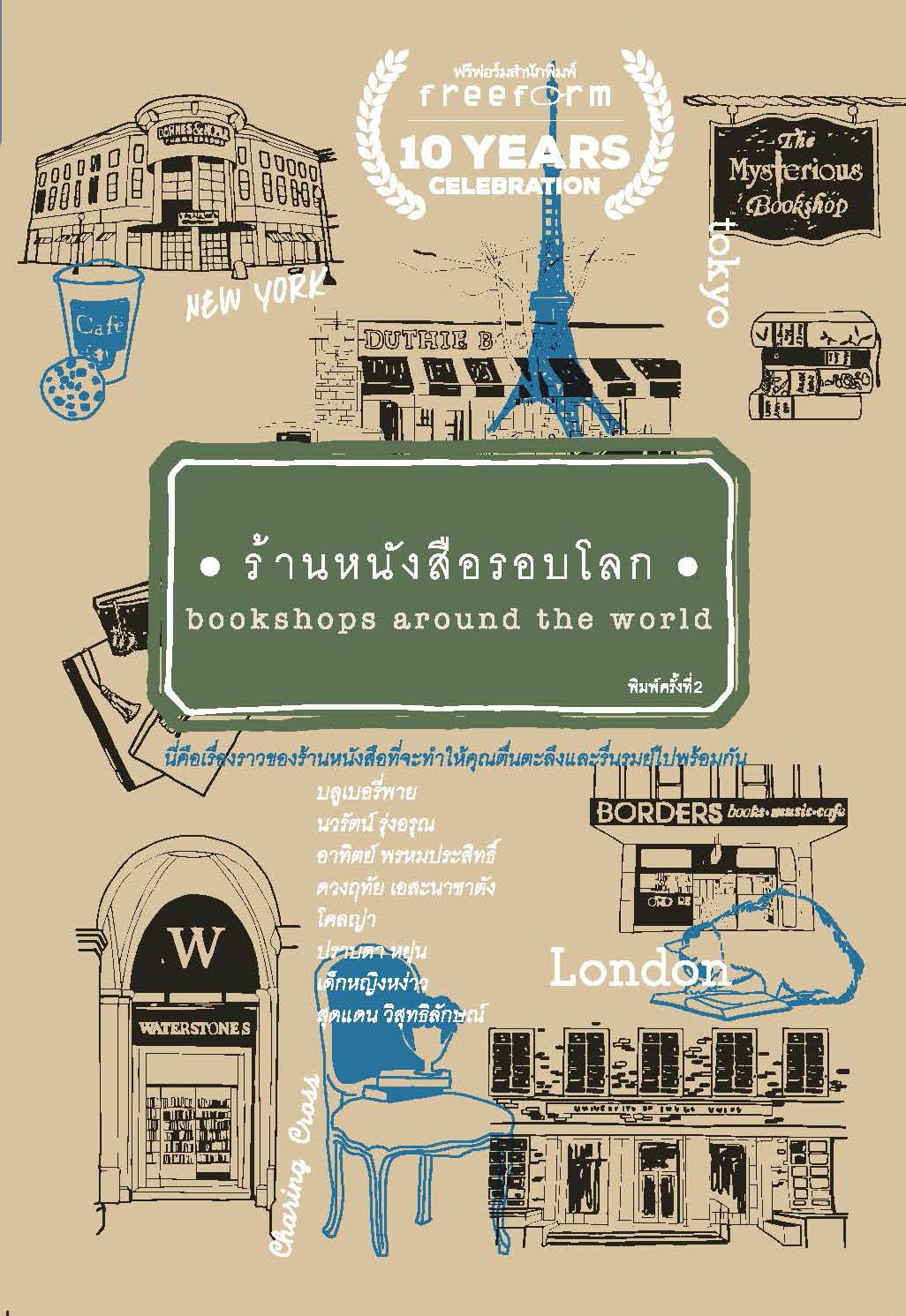 ร้านหนังสือรอบโลก