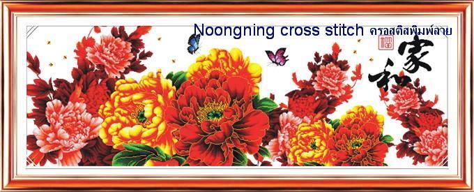 ดอกไม้สีแดง ชุดปักครอสติช พิมพ์ลาย งานฝีมือ