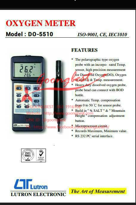 oxygen meter ชุดทดสอบออกซิเจนในน้ำ วัดค่าออกซิเจน