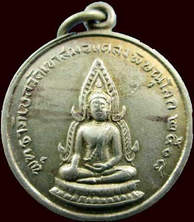 เหรียญพระพุทธชินราช วัดเขาสมอแคลง พิษณุโลก ปี๒๕๐๘ เนื้ออัลปาก้า