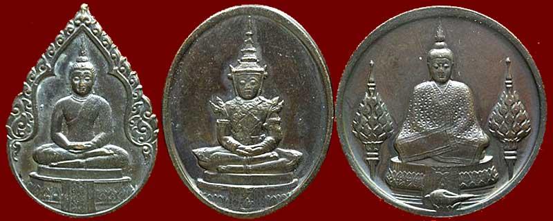 ชุดเหรียญพระแก้วมรกต ภปร.ฉลองกรุงรัตนโกสินทร์ ๒๐๐ปี พ.ศ.๒๕๒๕ บล็อคแรก เนื้อทองแดง