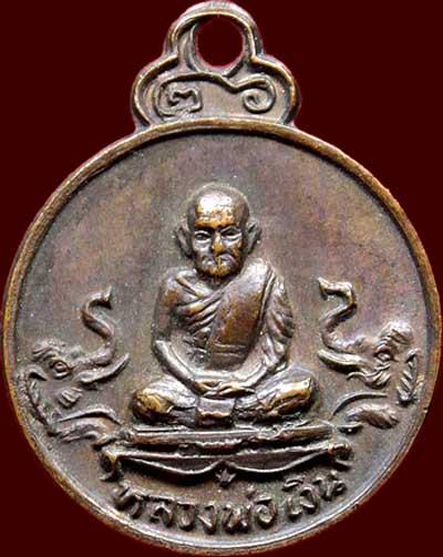 เหรียญกลมเล็ก รุ่นช้างคู่ ปี๒๕๒๖..ลพ.เงิน วัดท้ายน้ำ