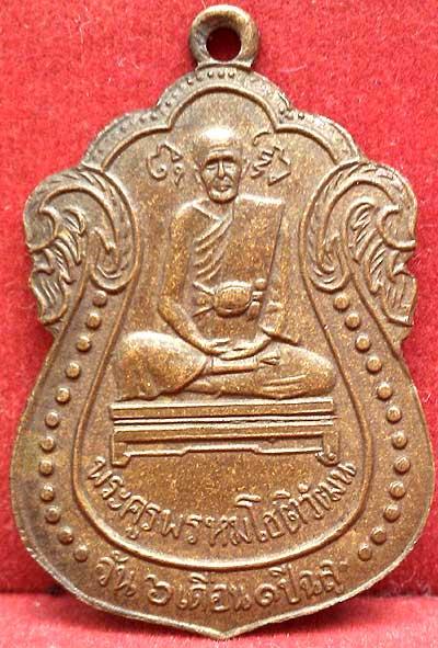 เหรียญรุ่นแรก ปี๒๕๐๓ ลพ.บุญมี วัดอ่างแก้ว ฝั่งธนฯ