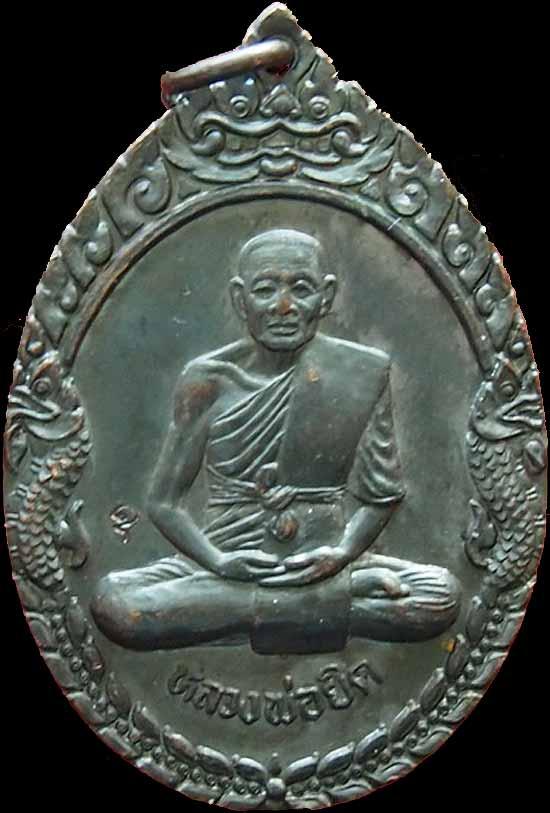 เหรียญนาคคู่ ปี๒๕๓๘ ลพ.ยิด วัดหนองจอก ประจวบฯ