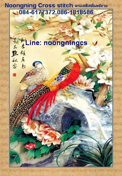 นกครอสติสจีนพิมพ์ลาย