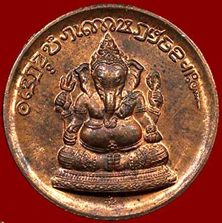 เหรียญพระพิฆเณศวร์ ปี๒๕๓๗