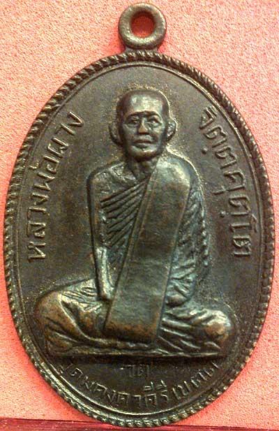 เหรียญลพ.ผาง วัดอุดมคงคาคีรีเขต ขอนแก่น ปี๒๕๑๒
