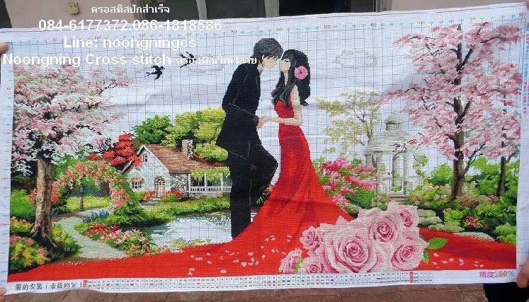 คู่บ่าวสาวแต่งงาน ครอสติสปักสำเร็จขนาด130x70 ซม.