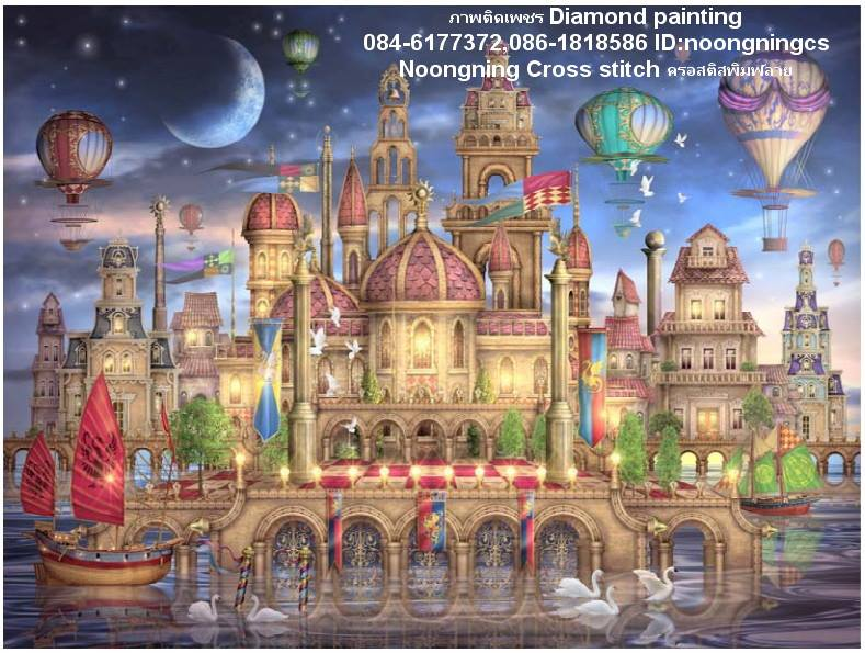 เมืองในฝัน ภาพติดเพชรDiamond painting