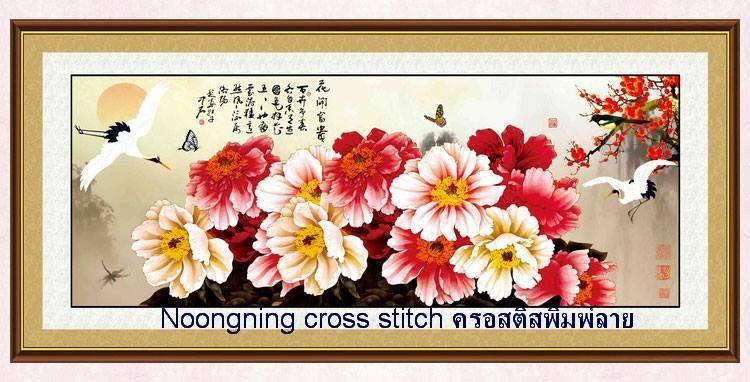 ดอกไม้+นกกระเรียน ชุดปักครอสติช พิมพ์ลาย งานฝีมือ