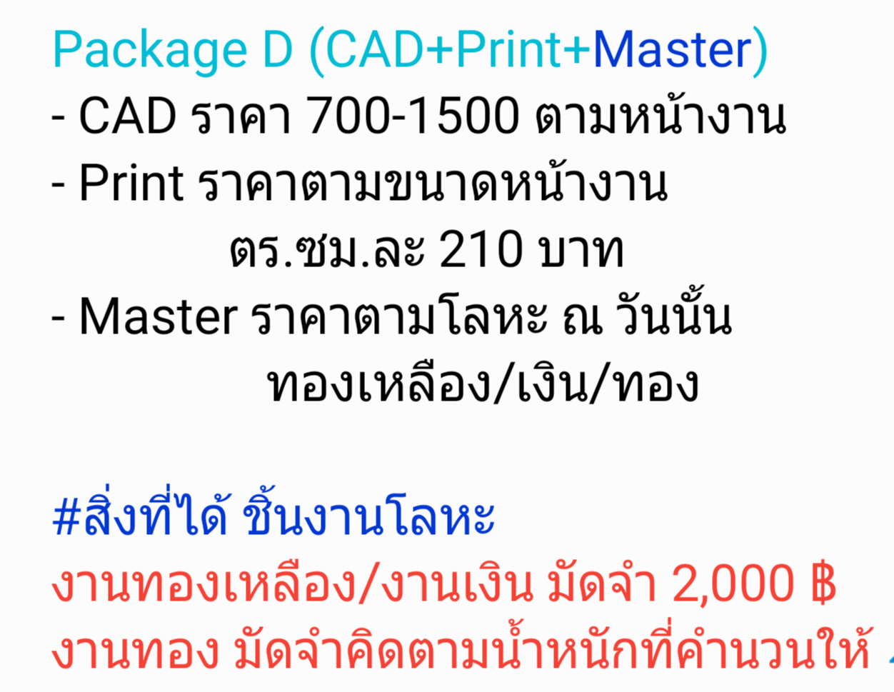Package D (CAD+Print+Master/Sample)