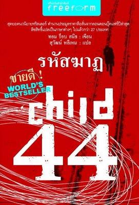 CHILD 44 - รหัสฆาฏ