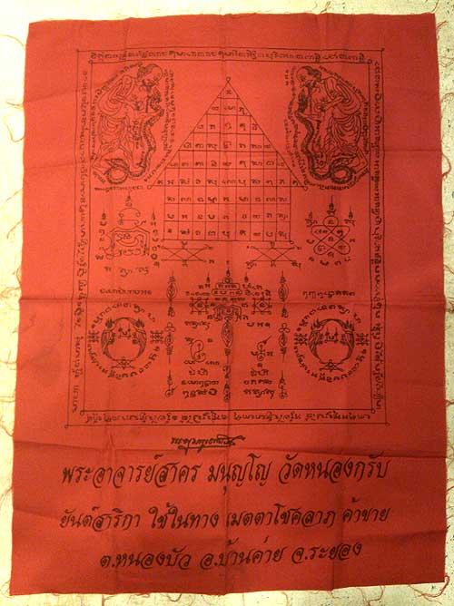 ผ้ายันต์สาริกา สีแดง ผืนใหญ่ หลวงพ่อสาคร วัดหนองกรับ ระยอง