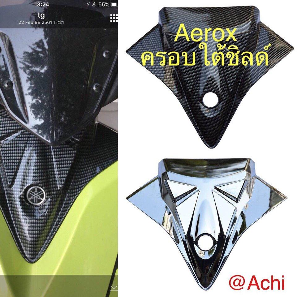 ครอบใต้ชิลด์ Yamaha Aerox สีเงา เครฟล่า ราคา450