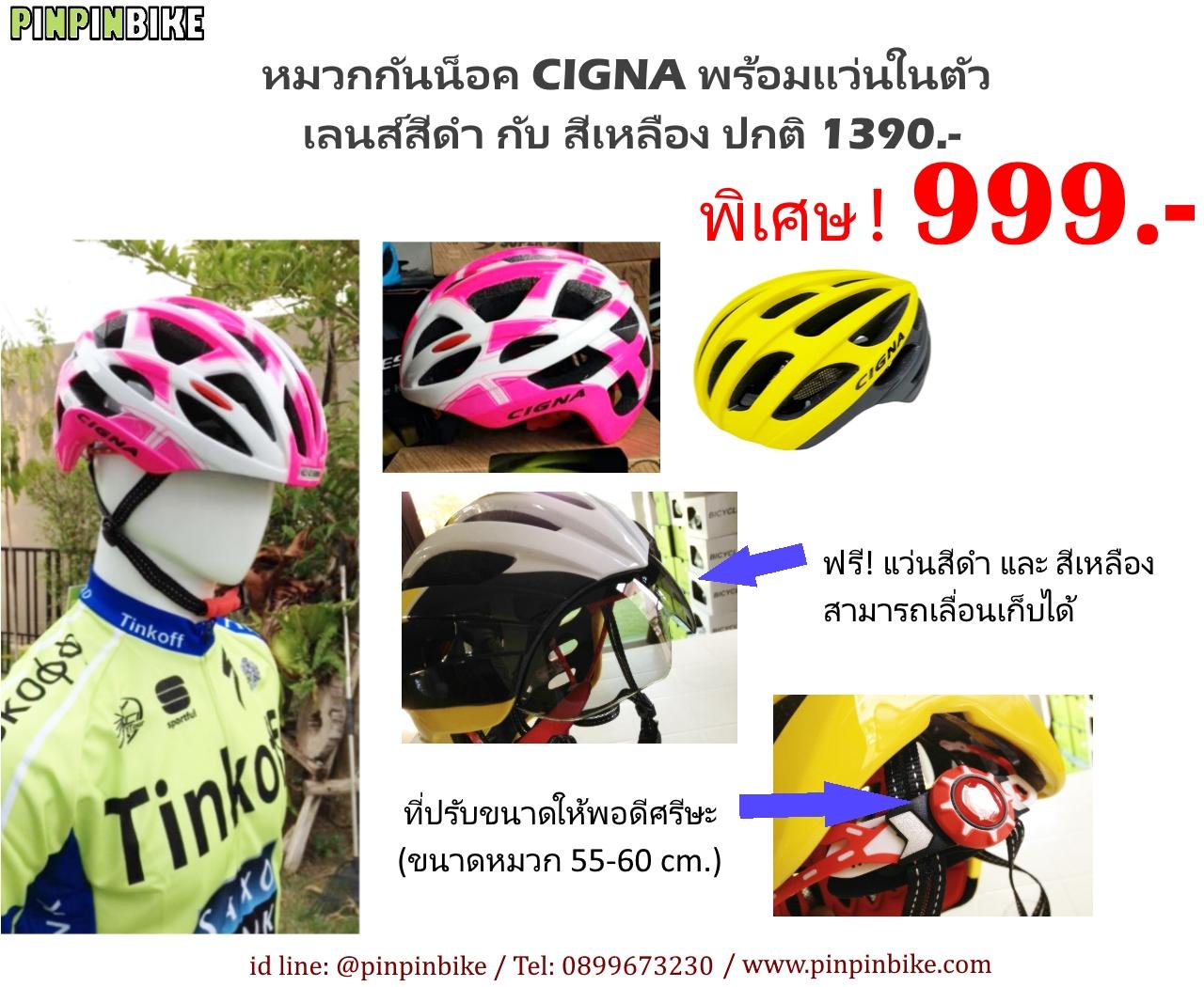 หมวกแว่น CIGNA ทรงกลม (แอดไลน์ @pinpinbike ใส่ @ ข้างหน้าด้วยนะคะ)
