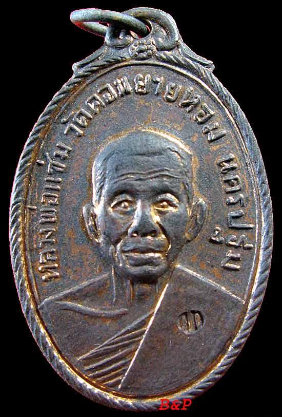 เหรียญลพ.แช่ม วัดดอนยายหอม(วัดกล้วย) ปี๑๗