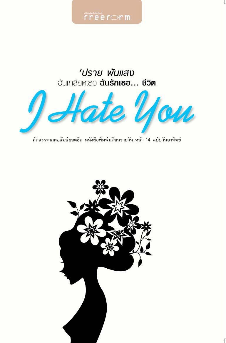 I Hate You ฉันเกลียดเธอ ฉันรักเธอชีวิต   ปกแข็ง