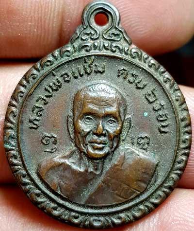 เหรียญที่ระลึก ๖ รอบ หลวงพ่อแช่ม วัดดอนยายหอม ปี๒๕๒๑