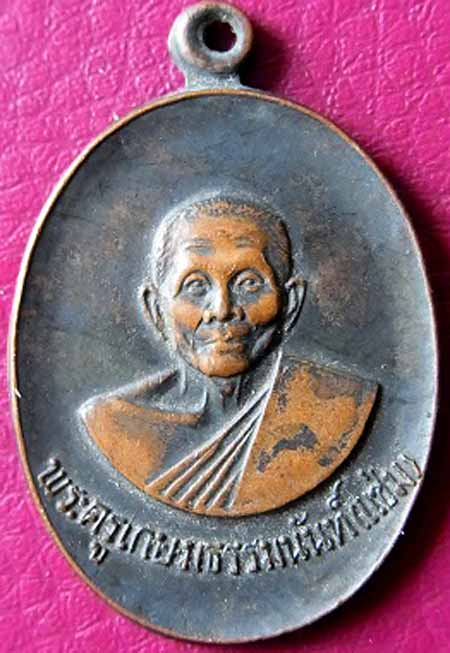 เหรียญลพ.แช่ม วัดดอนยายหอม ศิษย์สร้าง ปี๒๕๒๑