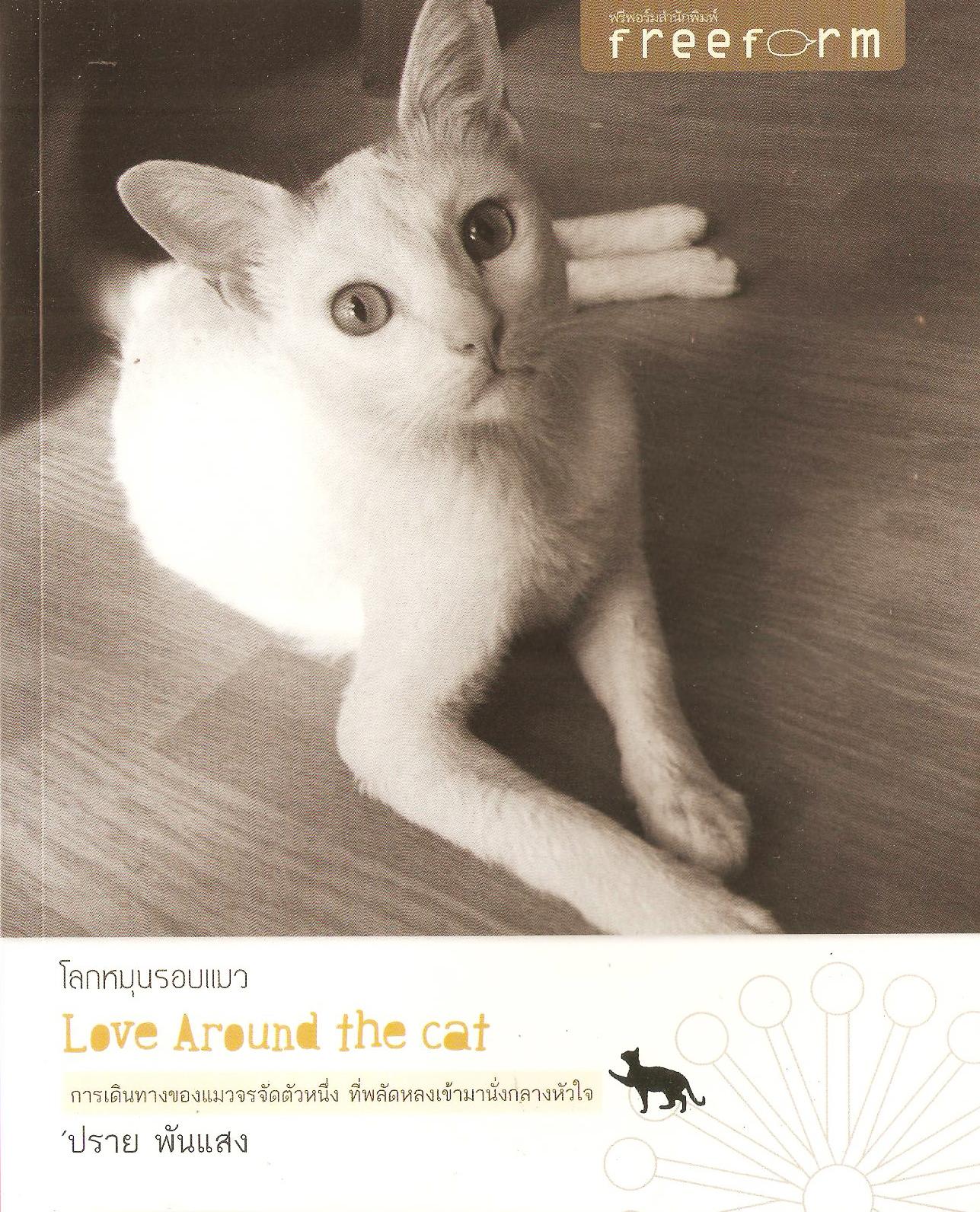 โลกหมุนรอบแมว