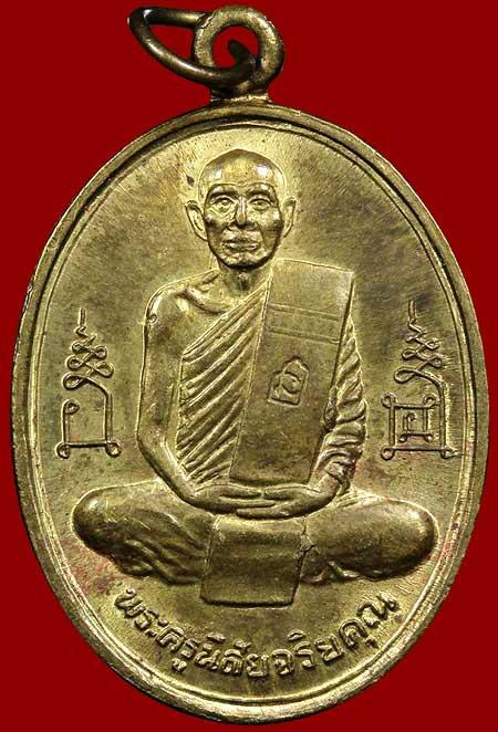 เหรียญฉลองมณฑป ปี๓๖ ลพ.โอด วัดจันเสน เนื้อฝาบาตร