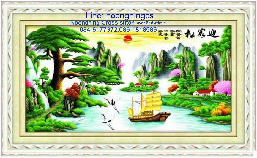 วิวเรือสำเภาครอสติสจีนพิมพ์ลาย