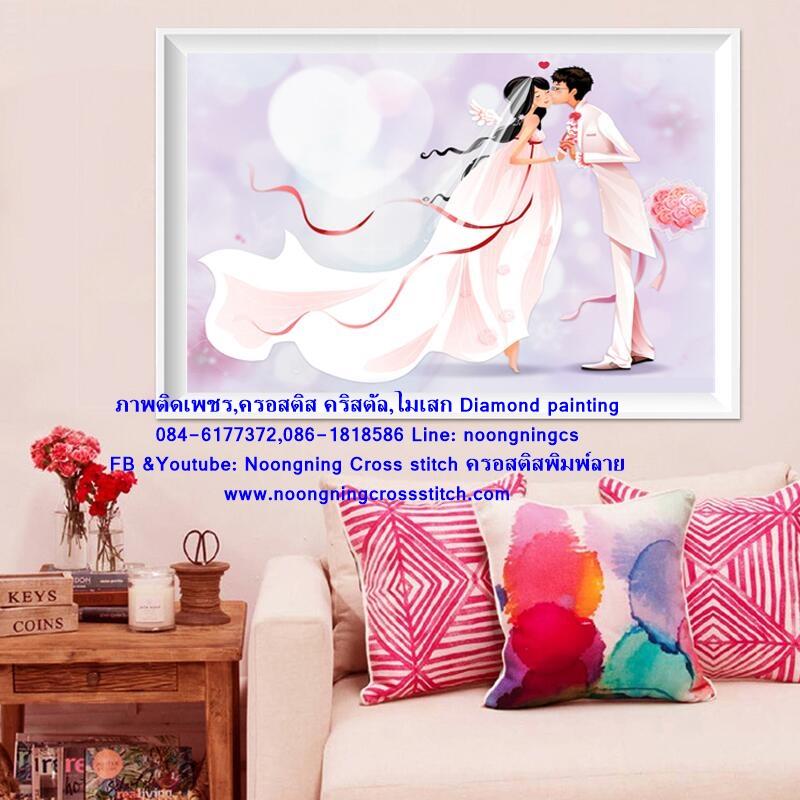แต่งงาน ภาพติดเพชร ครอสติชคริสตรัล โมเสก Diamond painting