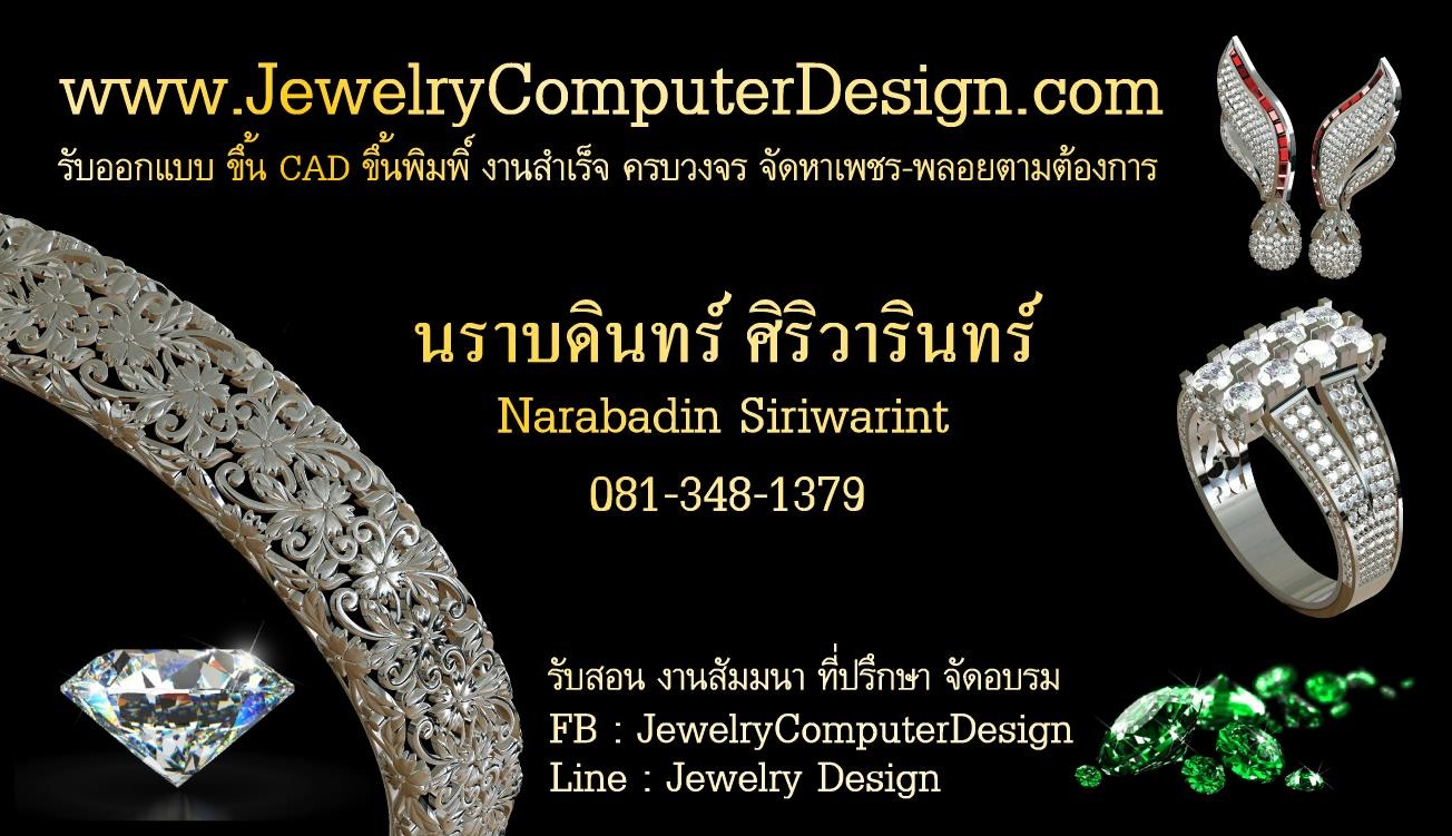 รับออกแบบเครื่องประดับด้วยคอมพิวเตอร์ Jewelry Computer Design