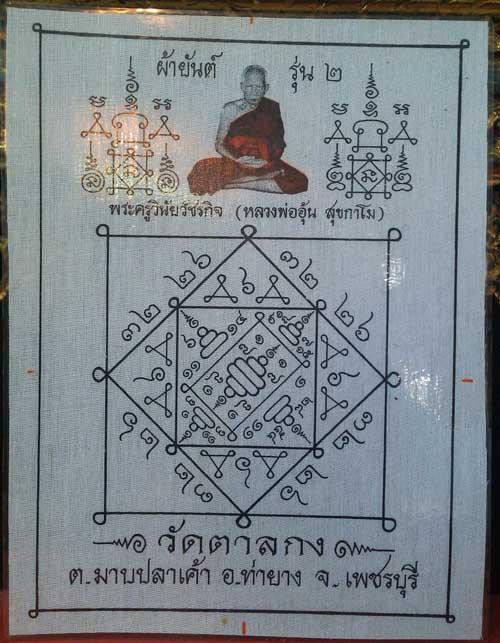 ผ้ายันต์รุ่น๒ หลวงพ่ออุ้น วัดตาลกง เพชรบุรี